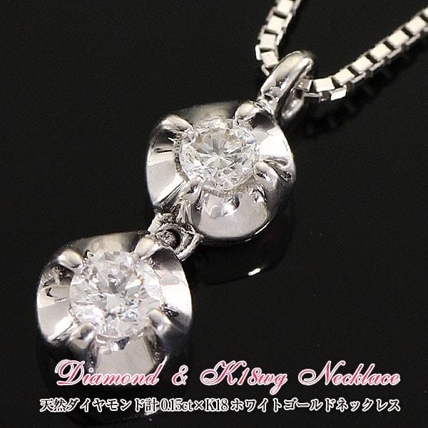 天然ダイヤモンド計0.15ct×K18ホワイトゴールド ネックレス レディース