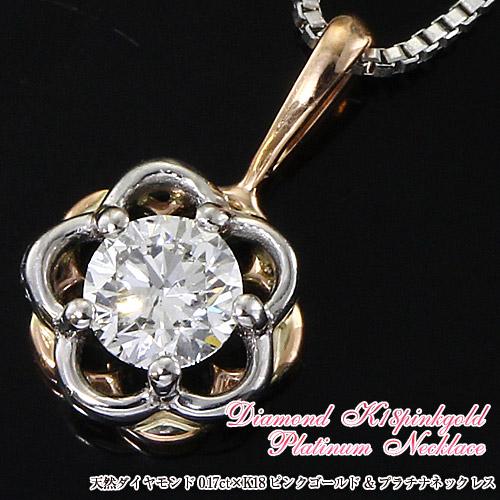 天然ダイヤモンド0.17ct×K18ピンクゴールド×プラチナネックレス