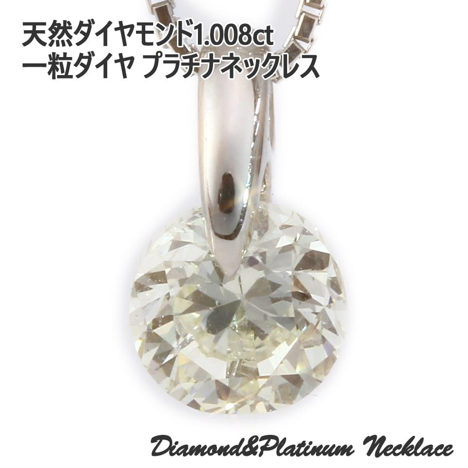 天然ダイヤモンド1.008ct  一粒ダイヤ プラチナ/K18ホワイトゴールドネックレス