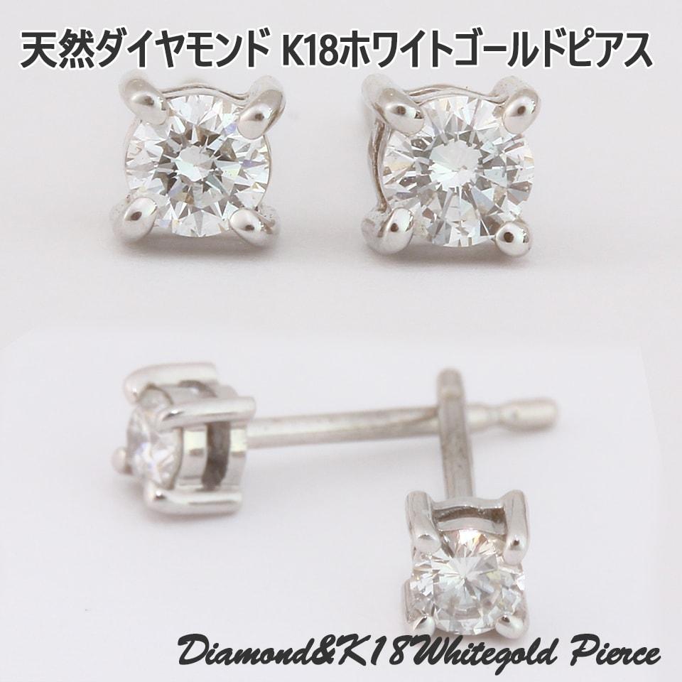 天然ダイヤモンド 計0.2ct K18ホワイトゴールドピアス レディース