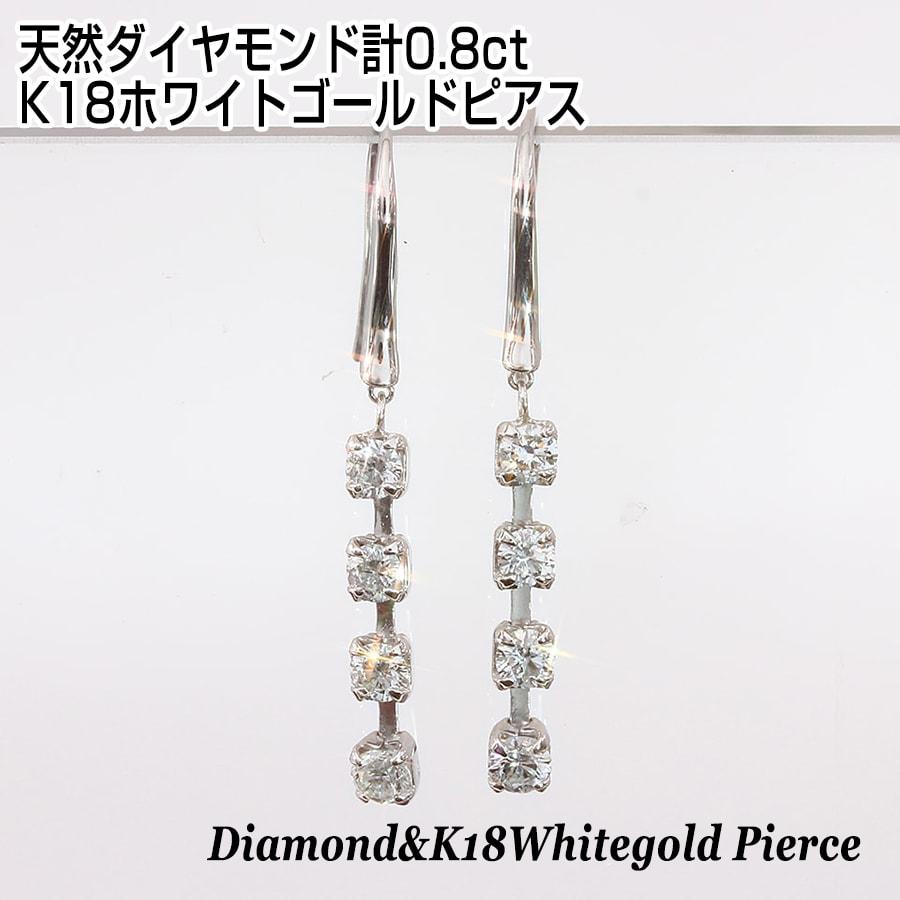天然ダイヤモンド 計0.8ct K18ホワイトゴールド ピアス