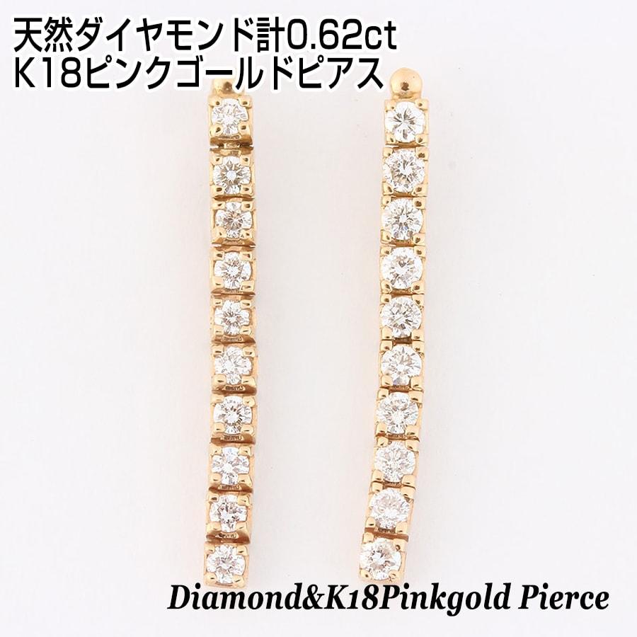 天然ダイヤモンド 計0.62ct K18ピンクゴールドピアス