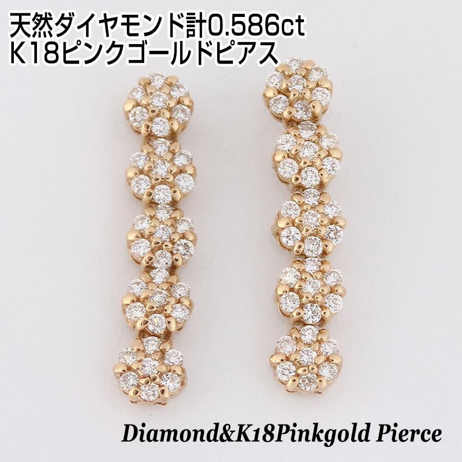 天然ダイヤモンド 計0.586ct K18ピンクゴールドピアス