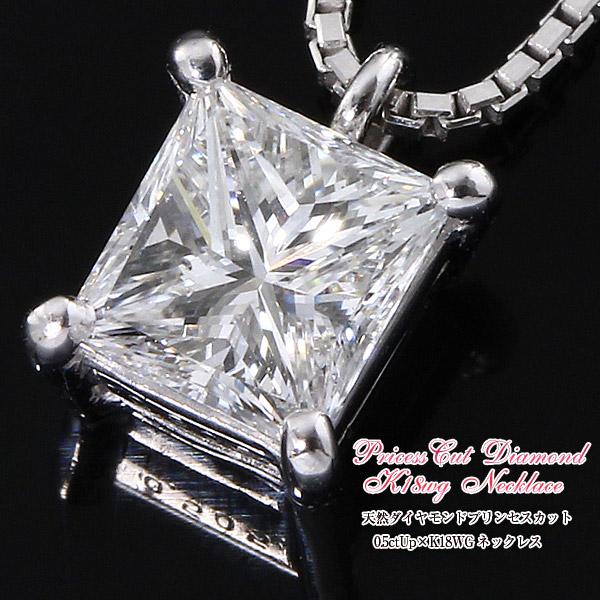 天然ダイヤモンド0.5ctUpプリンセスカット ×K18ホワイトゴールドネックレス