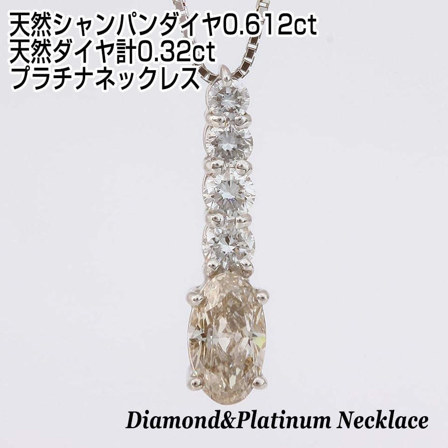 天然シャンパンダイヤモンド0.612ct&天然ダイヤモンド計0.32ct プラチナネックレス