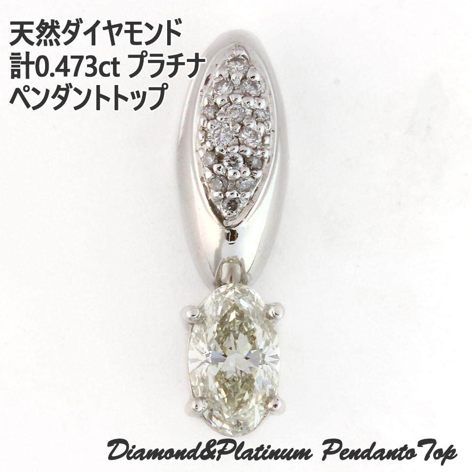 天然ダイヤモンド計0.473ct Lカラー/SI1 Pt900 プラチナペンダントトップ