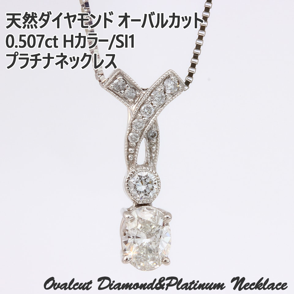 天然ダイヤモンドオーバルカット0.507ct Hカラー/SI1 &天然ダイヤモンド計0.15ct Pt900プラチナネックレス