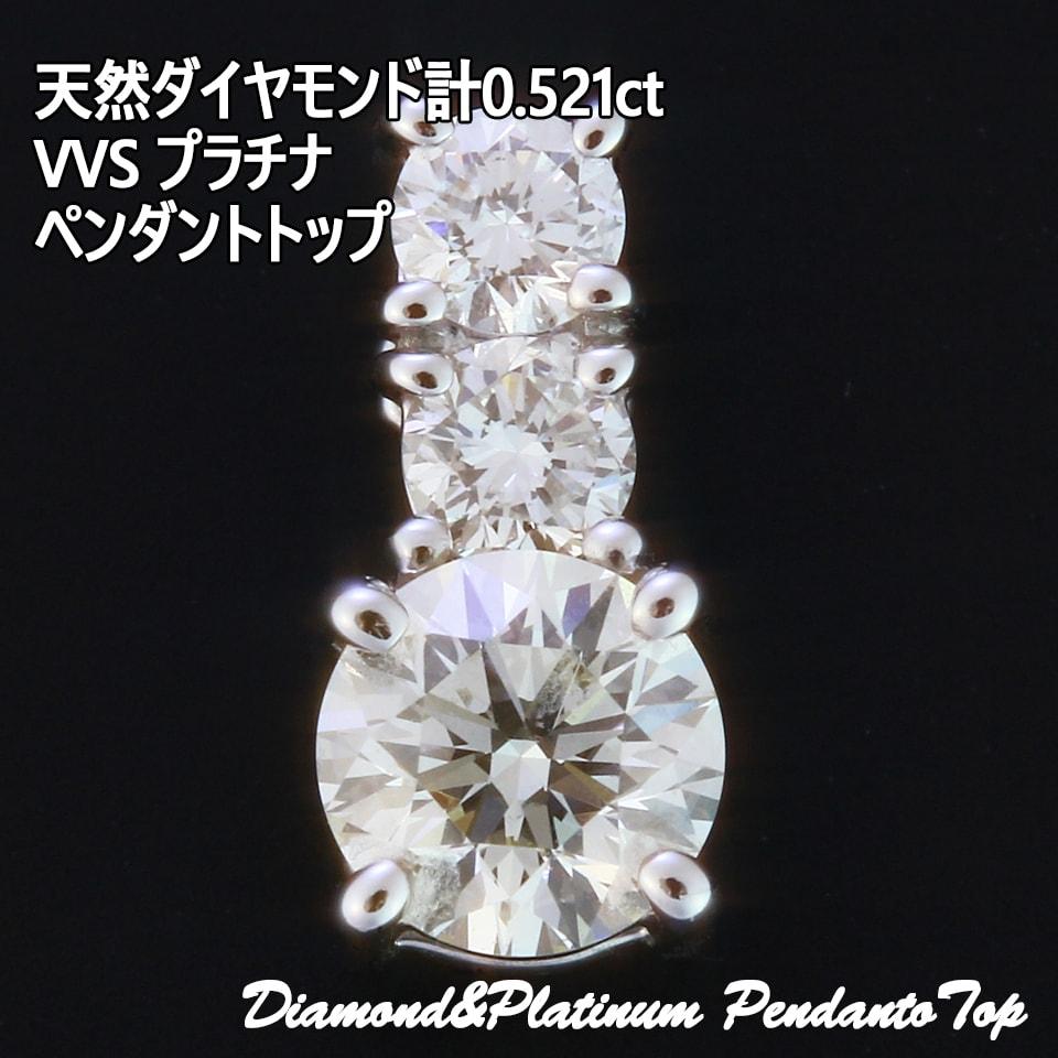 天然ダイヤモンド計0.521ct Lカラー/VVS1/EXCELLENT Pt900  プラチナペンダントトップ