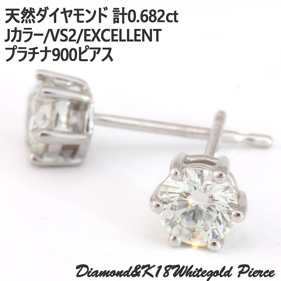 天然ダイヤモンド 計0.682ct Jカラー/VS2/EXCELLENT Pt900プラチナピアス鑑定書付き