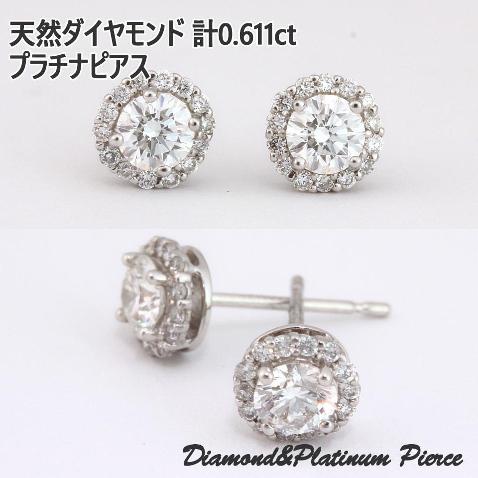 天然ダイヤモンド 計0.611ct Pt900 プラチナピアス Gカラー/VVS2/EXCELLENT
