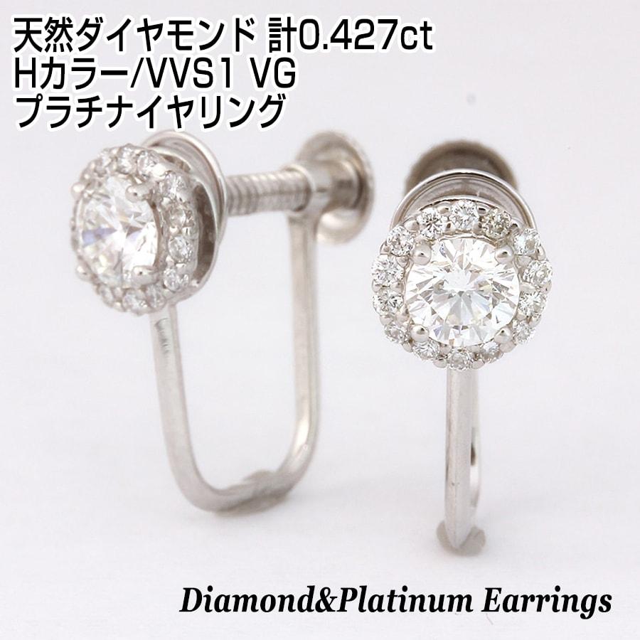 天然ダイヤモンド 計0.427ct Hカラー/VVS1 VERYGOOD Pt900プラチナイヤリング 鑑定書付き