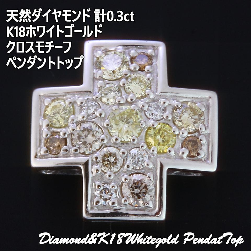 天然ダイヤモンド計0.3ct K18ホワイトゴールド クロスモチーフペンダントトップ<br>チェーンの同時購入も可能です!