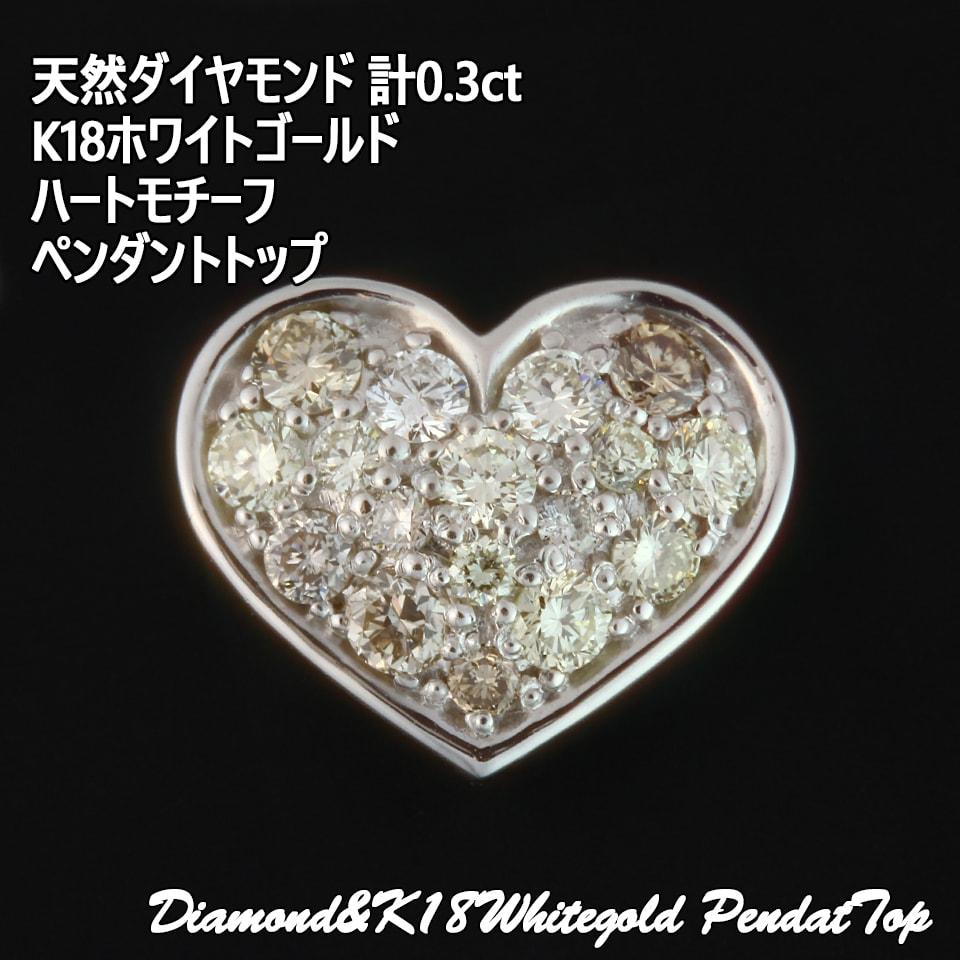 天然ダイヤモンド計0.3ct K18ホワイトゴールド  ハートモチーフペンダントトップ チェーンの同時購入も可能です!