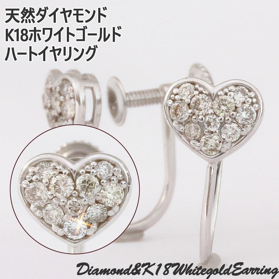天然ダイヤモンド 計0.2ct K18ホワイトゴールド ハートモチーフイヤリング レディース
