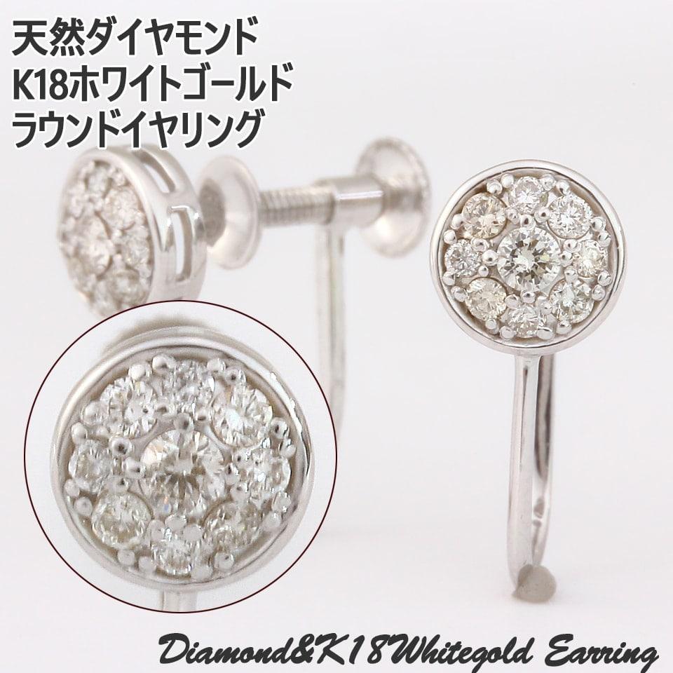 天然ダイヤモンド 計0.2ct K18ホワイトゴールド ラウンドモチーフイヤリング レディース