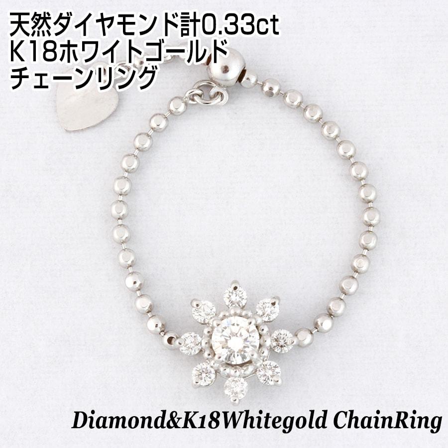 天然ダイヤモンド計0.33ct K18ホワイトゴールドチェーンリング