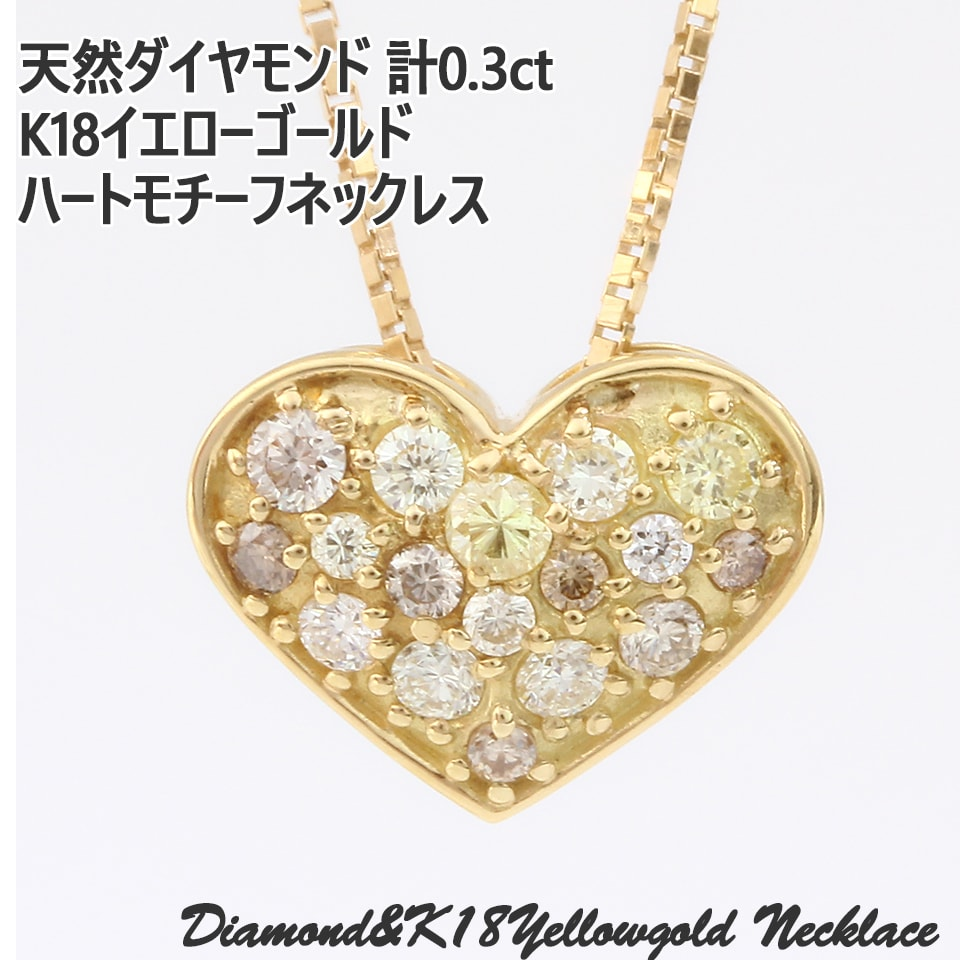 天然ダイヤモンド 計0.3ct ハートモチーフ ペンダント 18YG(18金/イエローゴールド)