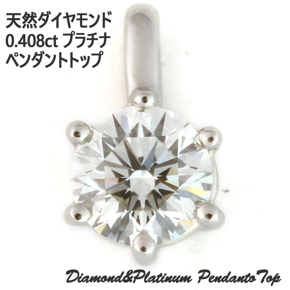 天然ダイヤモンド0.408ct Kカラー/VS2/EXCELLENT Pt900  プラチナ 一粒ダイヤペンダントトップ