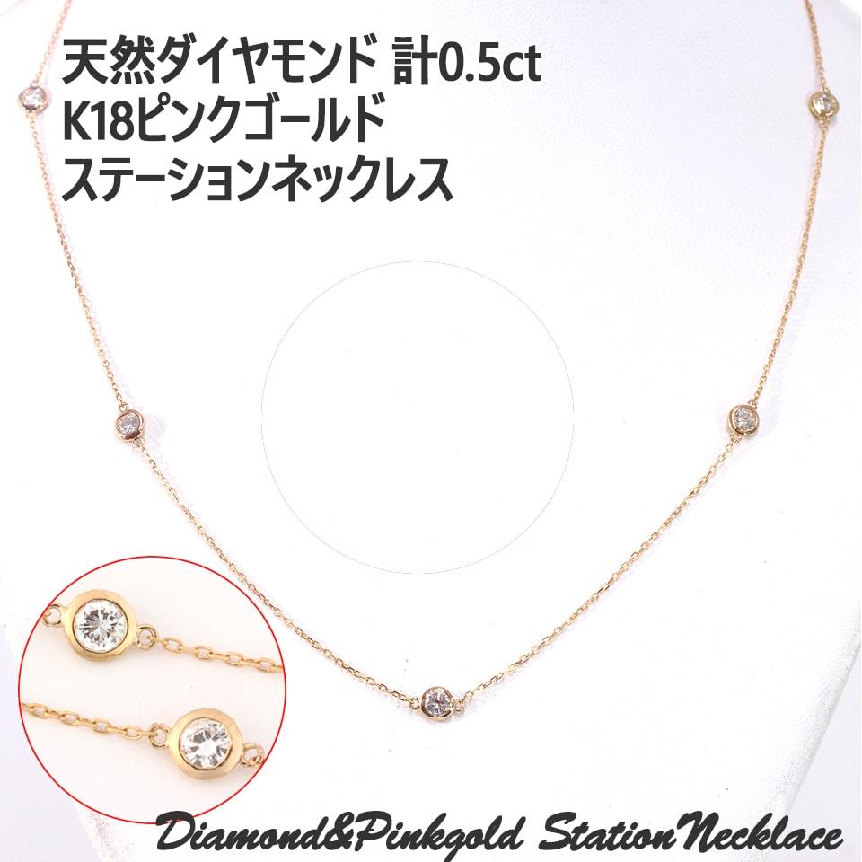 天然ダイヤモンド 計0.5ct K18ピンクゴールドステーションネックレス