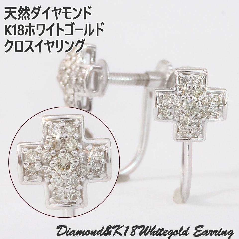 天然ダイヤモンド 計0.2ct K18ホワイトゴールド クロスモチーフイヤリング レディース