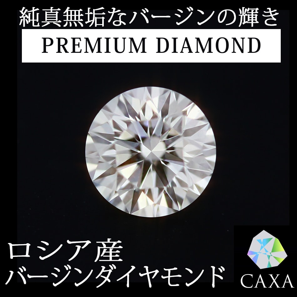 0.338カラット/カラー E/クラリティ VVS2/カット 3EXCELLENT/ADJ2699 ロシア産バージンダイヤモンド 天然ダイヤモンドルース 鑑定機関-中央宝石研究所