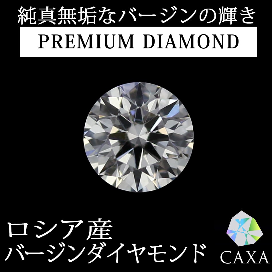 0.215カラット/カラー D/クラリティ VS2/カット VERYGOOD/ADJ6143 ロシア産バージンダイヤモンド 天然ダイヤモンドルース  鑑定機関-中央宝石研究所