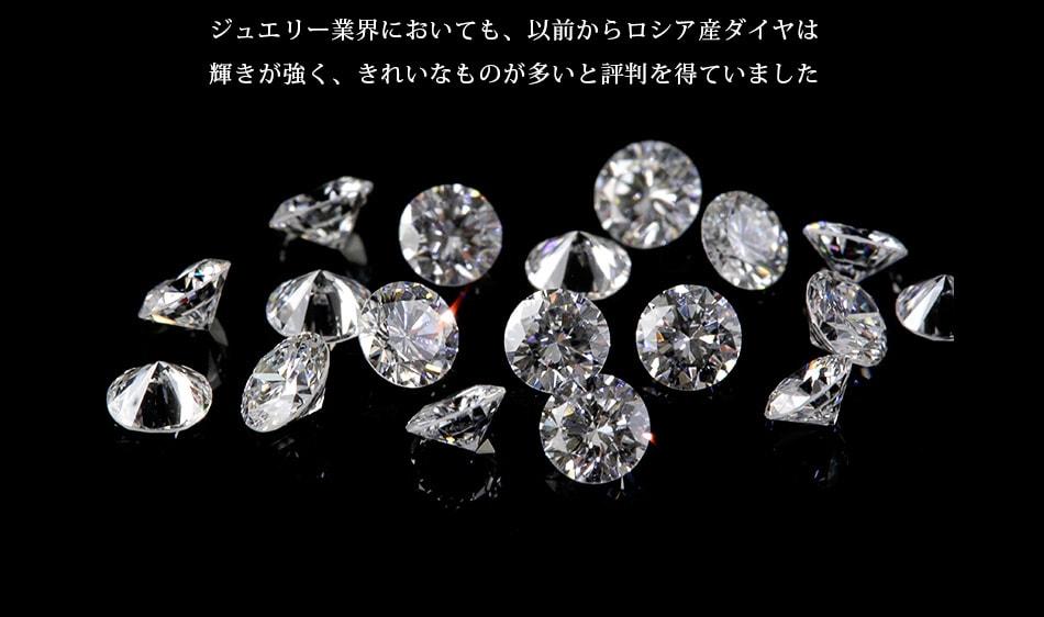 ロシア産バージンダイヤモンドの美しさを詳しく知る