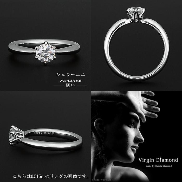 バージンダイヤモンド プラチナリング