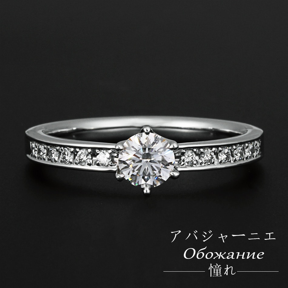 ロシア産バージンダイヤモンドエンゲージリング