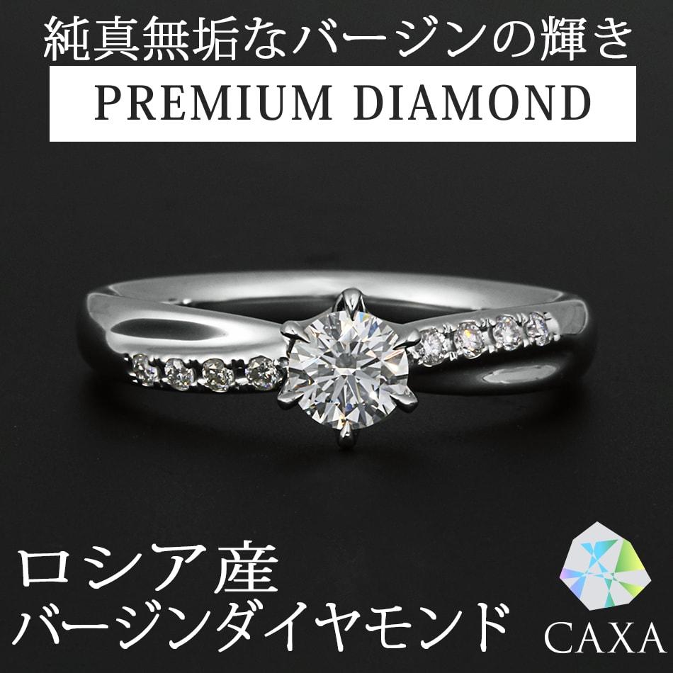 ロシア産天然ダイヤモンド 0.385ct カラーF クラリティSI1 カット VERYGOOD プラチナリング  バージンダイヤモンド 鑑定機関-中央宝石研究所