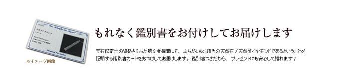 ブルートパーズ 10キャラ 天然ダイヤ 鑑別書