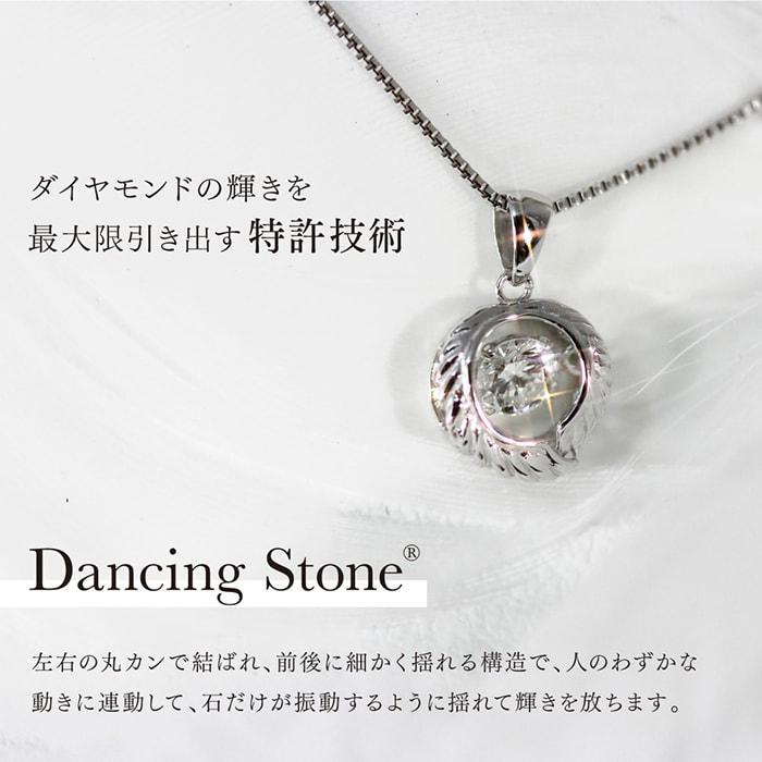 ダンシングストーン ダイヤ ネックレス K18WG 18金ホワイトゴールド