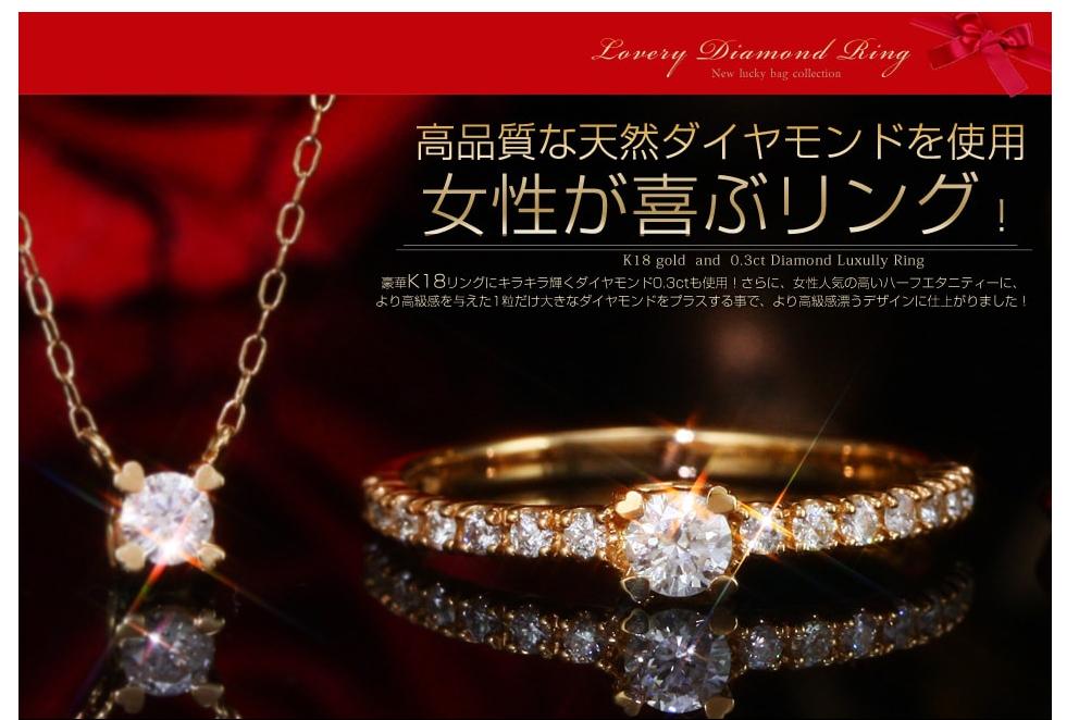 ファミリーセールご優待 ダイヤ 計0.3ct(中央0.13ct) ハートセッティング リング 指輪 通常価格68,400円から30%OFF