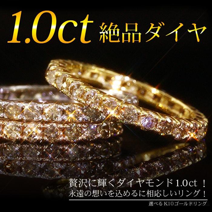 ファミリーセールご優待 天然ブラウンダイヤモンド 1.0ct フルエタニティーリング 指輪 K10ゴールドWG/PG/YG 通常価格38,250円から30%OFF