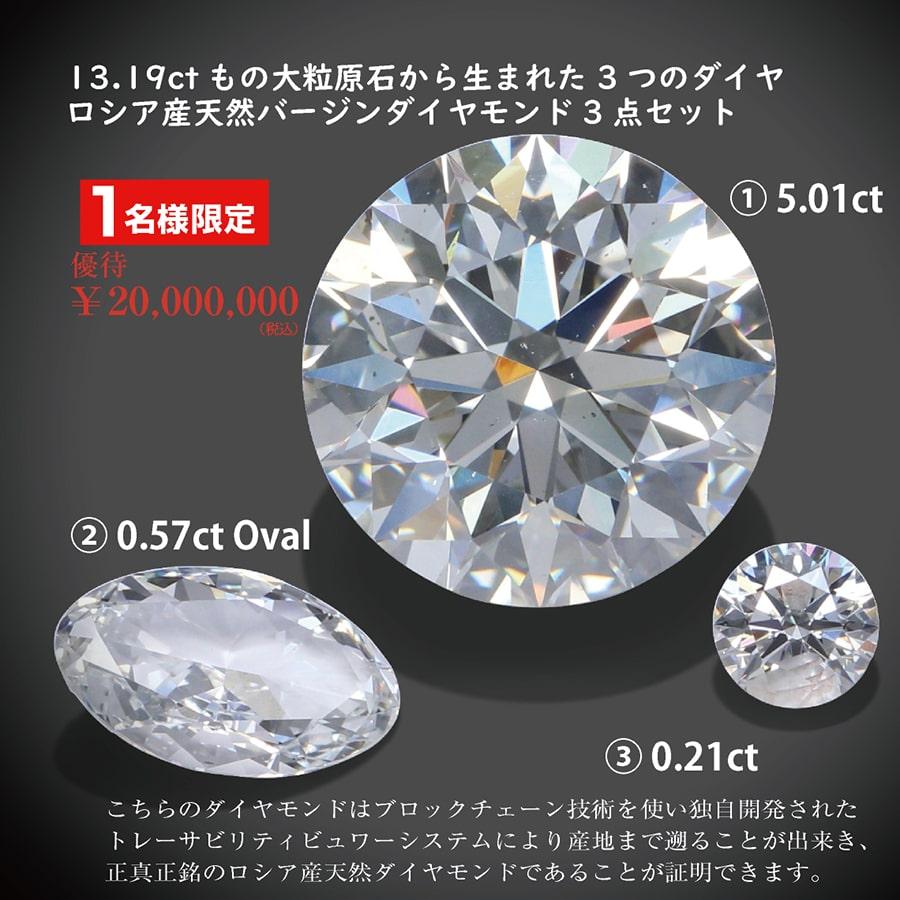 13.19ctもの大粒原石から生まれた3つのダイヤ ロシア産天然バージンダイヤモンド3点セット