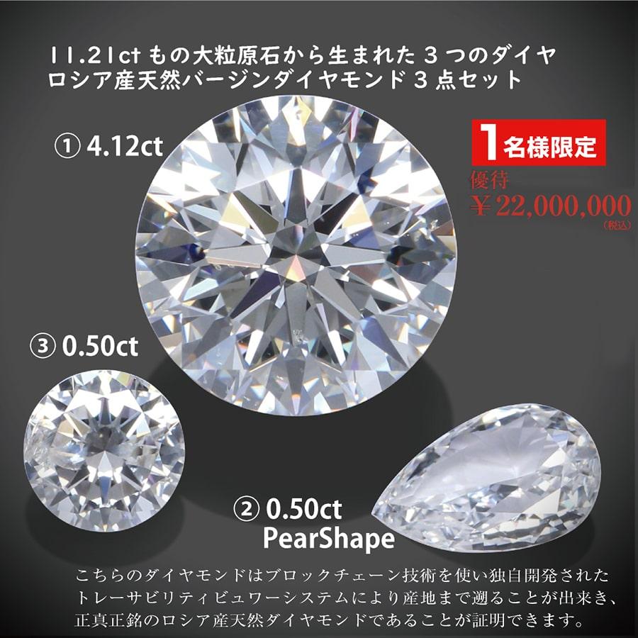 11.21ctもの大粒原石から生まれた3つのダイヤ ロシア産天然バージンダイヤモンド3点セット