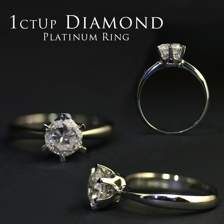 ダイヤのリングはやっぱり1カラットなければ!ダイヤモンドが女性を美しくします!!天然ダイヤモンド1.0ctUp I クラス Pt900 プラチナリング
