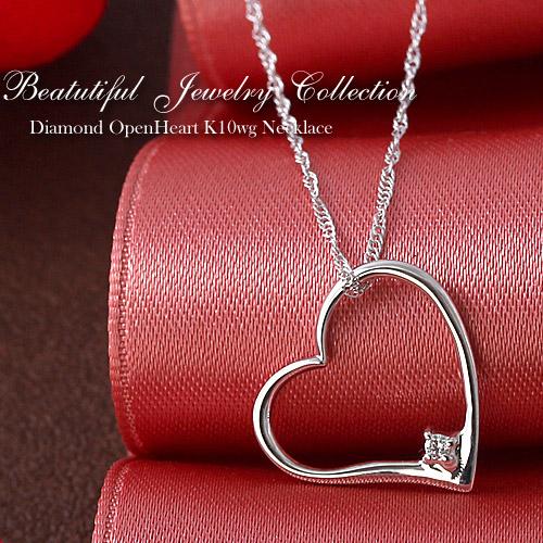 ファミリーセールご優待 天然ダイヤモンド0.01ct×K10ホワイトゴールド  オープンハート一粒ネックレス 通常価格12,200円から30%OFF