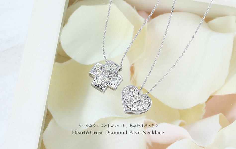 ファミリーセールご優待 天然ダイヤモンド 計0.3ct ハートorクロス ペンダント 18WG(18金/ホワイトゴールド) 通常価格64,200円から30%OFF