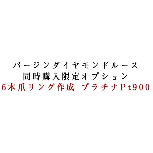 バージンダイヤモンドルースご購入時オプション プラチナPt900 6本爪リング作成  単品購入された場合自動的にキャンセルとなります。予めご了承くださいませ。