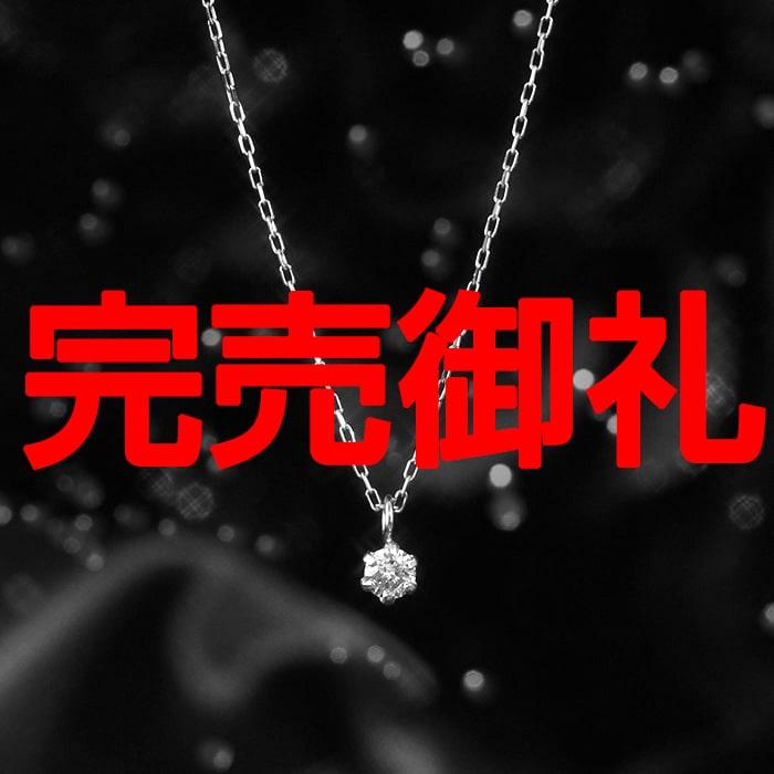 株式会社サハダイヤモンド 株主様ご優待  天然ダイヤモンド 一粒 プラチナネックレス 0.05ctUP 一粒ダイヤ ペンダント ロシア産 ダイヤモンド