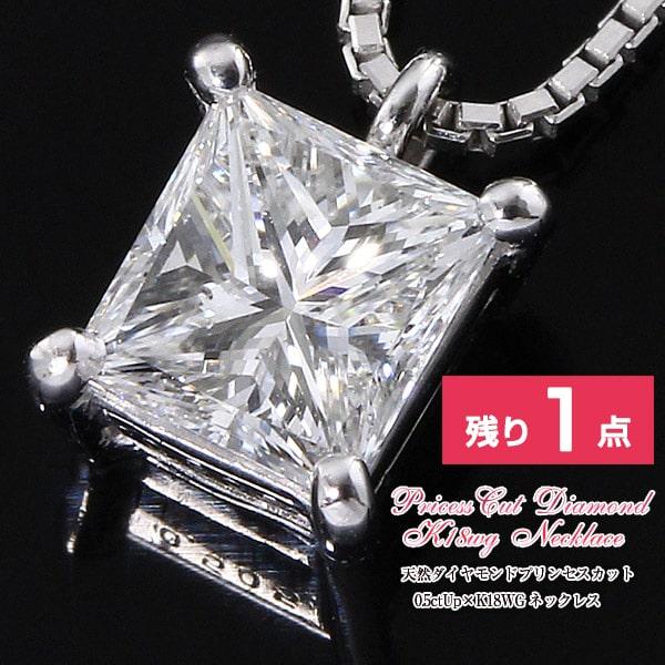 株式会社サハダイヤモンド 株主様ご優待  天然ダイヤモンド0.5ctUpプリンセスカット ×K18ホワイトゴールドネックレス 通常価格211,700円が半額以下に!