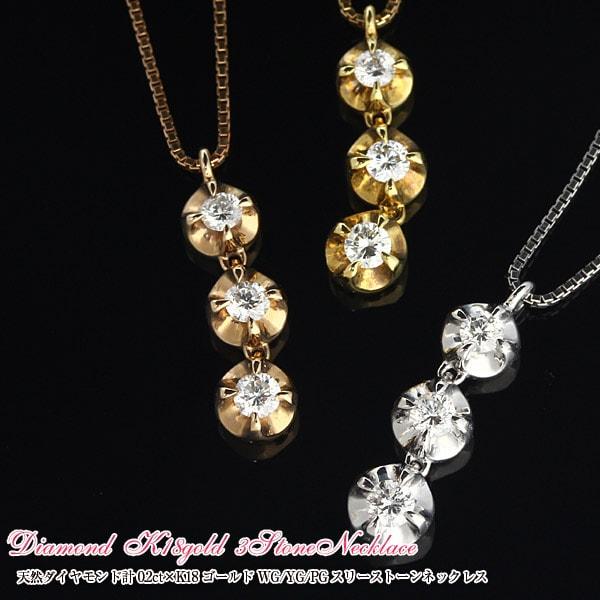 天然ダイヤモンド計0.2ct×K18ホワイトゴールド スリーストーンネックレス こちらはホワイトゴールドの販売ページです