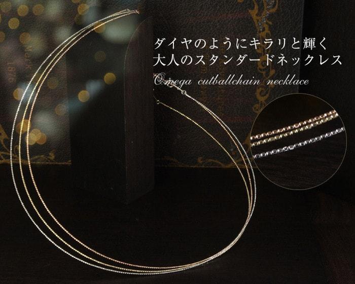 オメガネックレス K10 ゴールド 10金