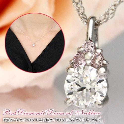 天然ダイヤモンド0.15ct×天然ピンクダイヤモンド計0.02ct×K18ホワイトゴールド ペンダントネックレス レディース