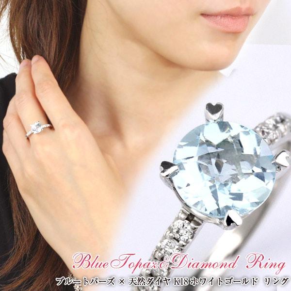 ブルートパーズ1.50ct 天然ダイヤモンド0.11ct × K18WG リング 指輪 13号