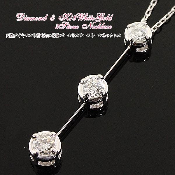 天然ダイヤモンド計0.3ct×K18ホワイトゴールド スリーストーン ラインネックレス VD 61011113