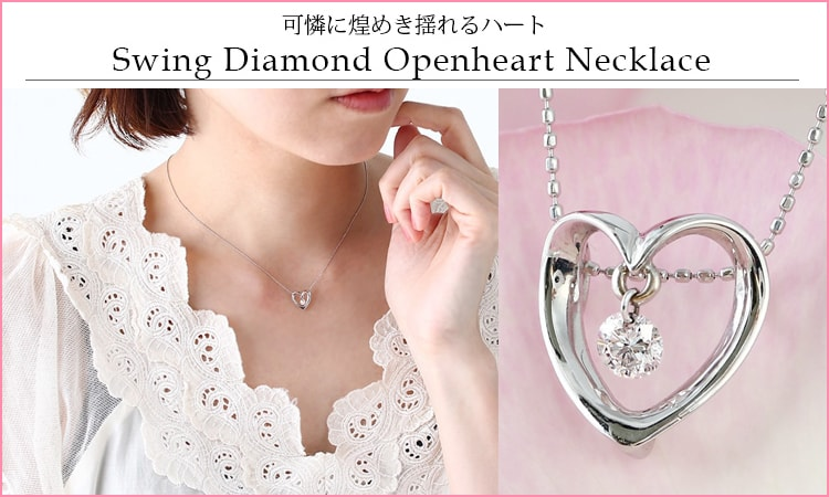 ダイヤモンドが揺れる ♪ オープンハート 1粒天然ダイヤモンド × K18WG ペンダント ネックレス