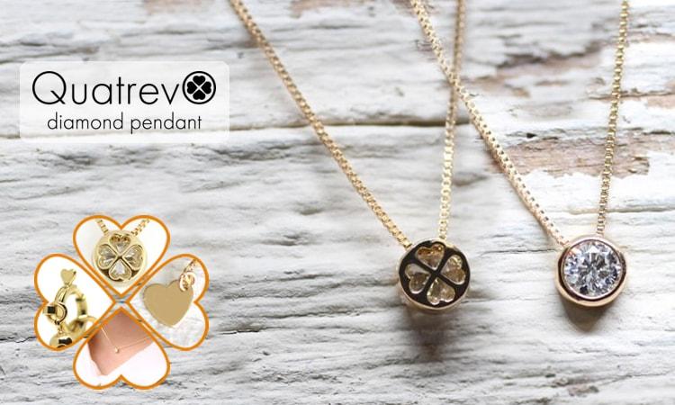 Quatrevo クアトレボ 天然ダイヤモンド 1粒ネックレス 四つ葉のクローバー