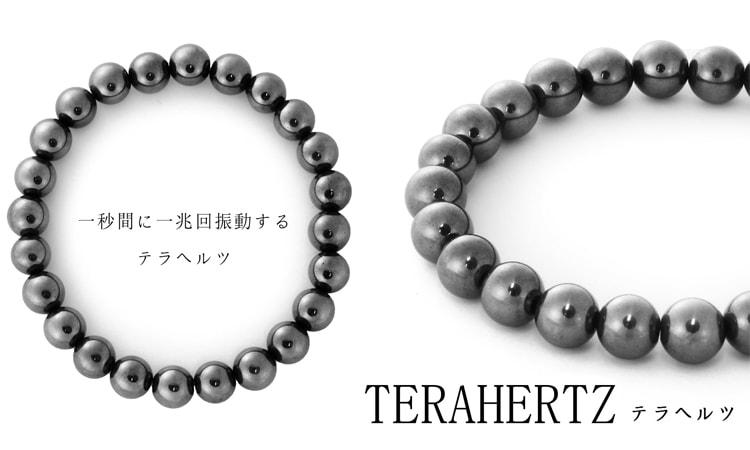 【テラヘルツ】ブレスレット メンズ レディース 男女兼用